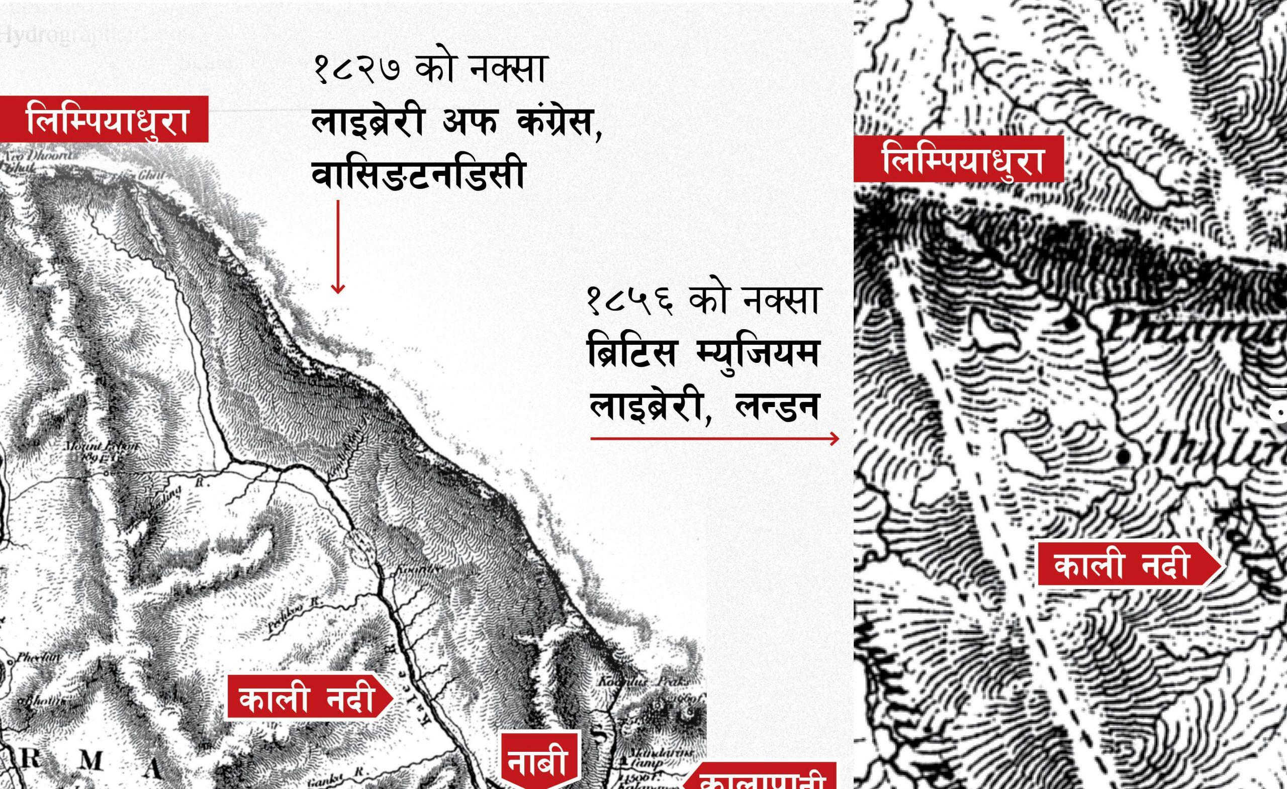नयाँ नक्सामा कायम गरिएका भूमि नेपालकै रहेको थप प्रमाणहरु भेट्टियोे