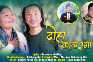 राजेश पायल र उर्मिला खालिङको स्वरमा 'दोहा कतारमा'(भिडियोसहित)