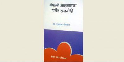 'नेपाली आख्यानमा शरीर राजनीति' सार्वजनिक