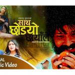 नवराज र रचनाको 'साथ छोड्यो छायाँले'-भिडियोसहित